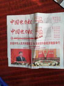 中国电力报,国庆报,2份