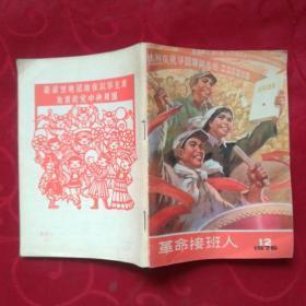 革命接班人  1976.12