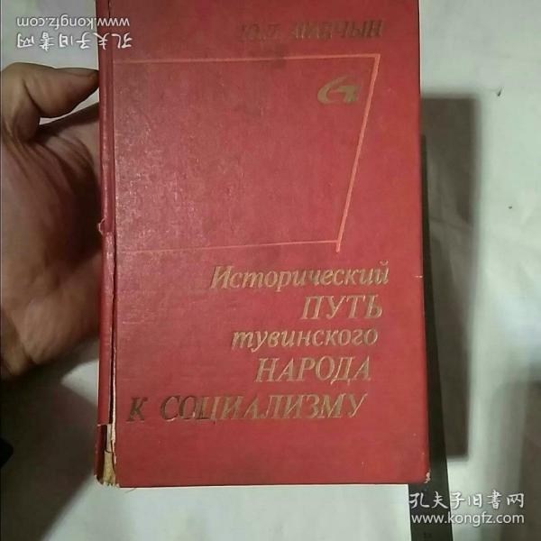 俄文书一册
