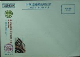 台湾票据、票证、门券、台湾邮政博物馆台北北门分馆开幕志庆纪念,少见