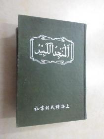 外文书   字典  精装
