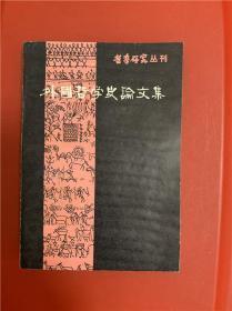 外国哲学史论文集