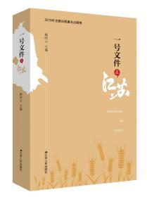 一号文件在江苏(中华人民共和国成立70周年主题读物,精装版全2册)
