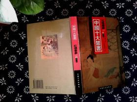 中国十大禁书:《红楼春梦》  下