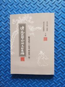 传统武学珍稀文献汇编——姬氏武学(心意、形意拳)卷一