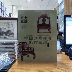 中国红木家具制作图谱1:椅几类