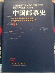 中国邮票史(第8卷)