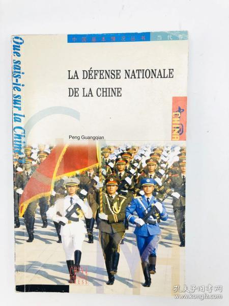 La Défense Nationale De La Chine 法文原版-《中国国防》