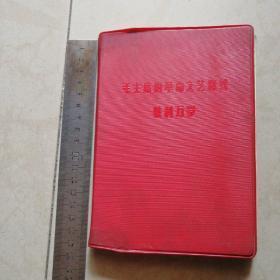 样板戏红灯记插图带毛像语录的日记本