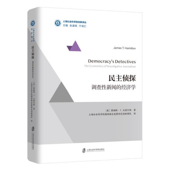 新书--民主侦探 调查性新闻的经济学(精装)