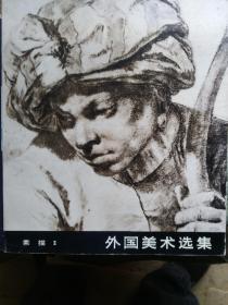 外国美术选集 素描(二)