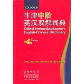 牛津中阶英汉双解词典 第4版