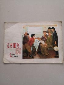 江苏画刊(1975.1)