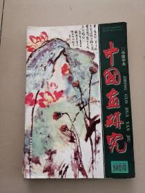 中国画研究(2002年第1---6期全,双月刊)