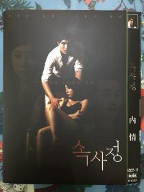 韩国 池恩瑞 内情 속사정 (2017) DVD