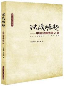 决战崛起-中国超级算强国之路