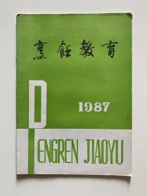烹饪教育(1987.2/1988.1/1989.1.2.3/1990.2.3.4/1991.1.2)10本合售