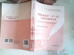 """全国检察机关""""三严三实""""专题教育辅导读本"""