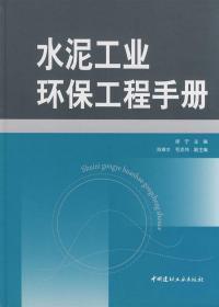 【正版 非二手 未翻阅】(B16)水泥工业环保工程手册