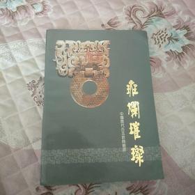 斑斓璀璨,中国历代古玉纹饰图录。