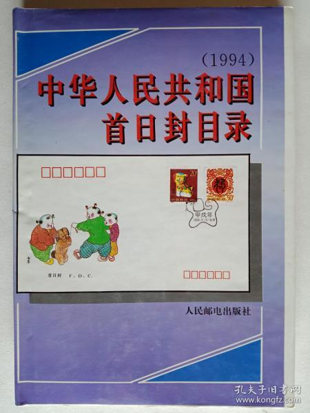 中华人民共和国首日封目录1994(硬精装)