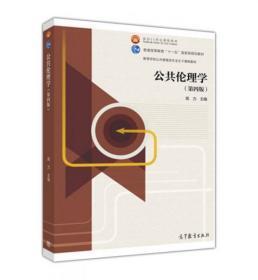 正版二手 公共伦理学(第四版) 高等教育出版社 9787040487244