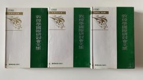 敦煌学国际研讨会文集 (1990 石窟考古编、艺术编、史地语文编全3册 )