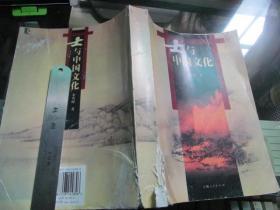 士与中国文化    书脊有破损,封面封底有皱褶磨损,内页干净完好,品如图自鉴。【一版一印】