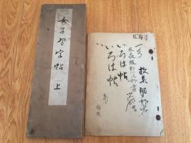 1925年日本出版《女子习字帖》(上)一册,大本经折装,【加藤旭岭】书