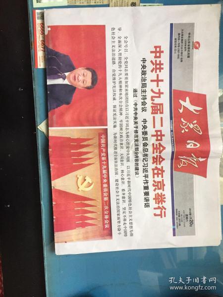 大众日报(今日8版)中共十九届二中全会在京举行