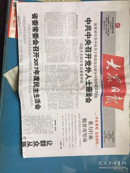 大众日报(今日8版)中共中央召开党外人士座谈会,修改宪法部分内容