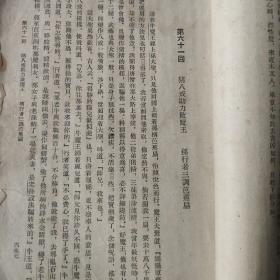 西游记(民国版)
