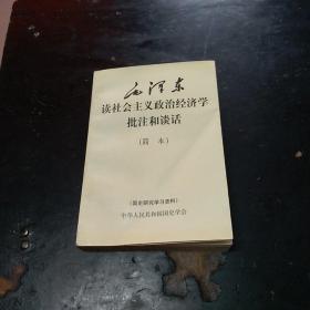 毛泽东读社会主义政治经济学批注和谈话(简本)