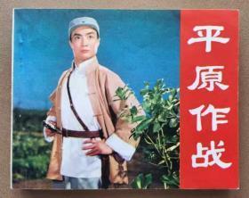 平原作战(文革精品电影)