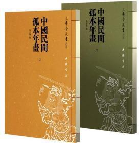 中国民间孤本年画(珍藏版) 限量700套 1函2册