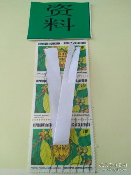 喀麦隆动植物邮票 信销票一联 少见【三连张】