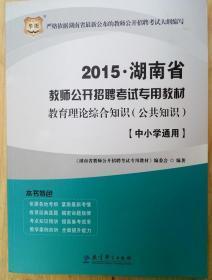 华图版·2015湖南省教师公开招聘考试专用教材:教育理论综合知识(公共知识)(中小学通用)
