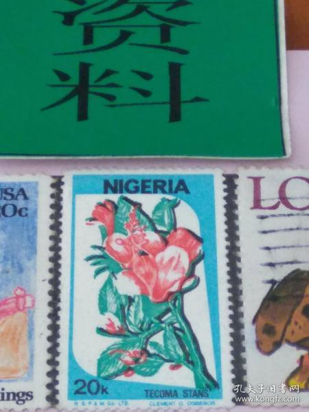 尼日利亚 花卉 信销票一枚