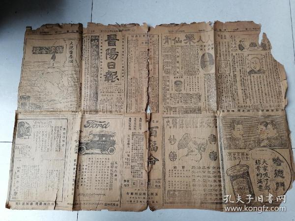 1927年,山西太原《晋阳报》,内多银行内容及时事新闻