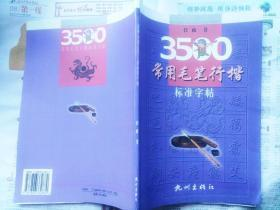 任政3500 常用毛笔行楷标准字帖 (影印版)
