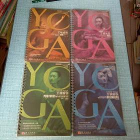 王楠瑜伽(全四册)每本都附光盘/上班族瑜伽健身,瑜伽初学者手册,瑜伽体位教练培训初级中级篇,瑜伽塑身106式/其中有2本未拆封