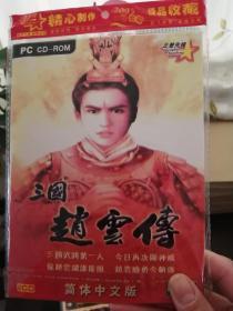 游戏光盘  CD  三国 赵云传    2CD