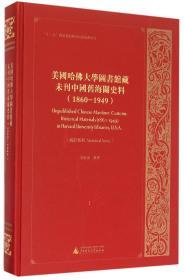 美国哈佛大学图书馆藏未刊中国旧海关史料1860—194916开精装 200-251册
