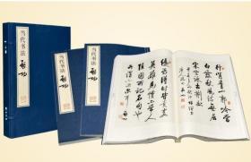 中国历代名家名品典藏系列 当代书法·启功