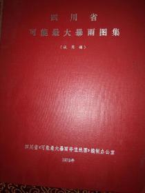 四川省可能最大暴雨图集 精装
