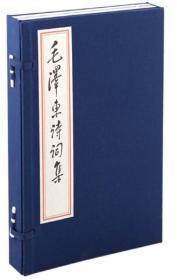 毛泽东诗词集16开线装 全1函2册毛泽东诗词集 宣纸线装 双色印制 1函2册