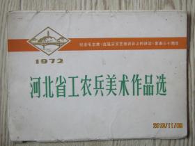 河北省工农兵美术作品选[封套]