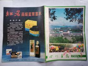 四川画报(1985年第3、5、6期)第3期是重庆专号,第6期是成都专号.小8开