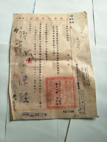 五十年代上海市政府市长陈毅、副市长潘汉年盛丕华印刷体签名的在曹阳新村成立临时诊所的公文