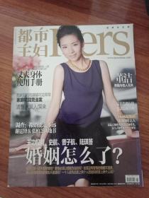 都市主妇(2011年8月号)封面-董洁